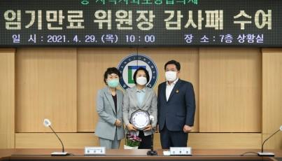 4.29(목) 동지역사회보장협의체 임기만료 전…게시글의 첨부 이미지