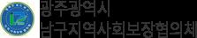 광주광역시 남구지역사회보장협의체 로고